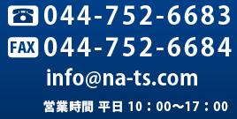 044-752-6683 営業時間 平日9:00~18:00