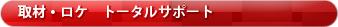 テレビ 取材・ロケコーディネーション