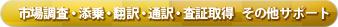 市場調査  添乗  翻訳  通訳  査証取得  サポート
